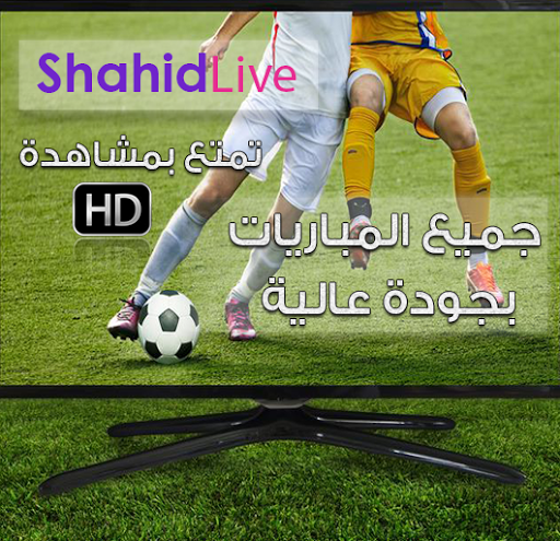Shahid Live ⚽ بث مباشر