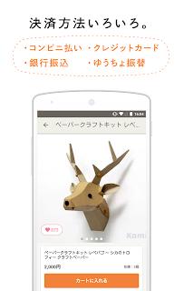 minne - ハンドメイドマーケットアプリ screenshot 05