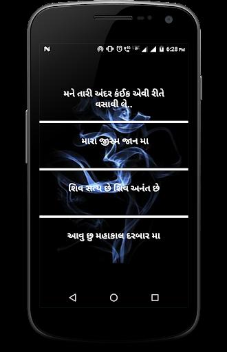 Mahadev Status 2.2.10 screenshots 2