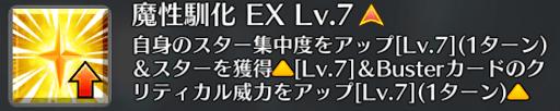 魔性馴化[EX]