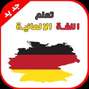 تعلم اللغة الالمانية بسهولة للمبتدئين