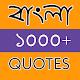 Bengali Quotes, Bengali Shayari and Bengali SMS for PC-Windows 7,8,10 and Mac