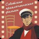 Приключенческие фильмы icon