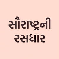 Saurashtra Ni Rasdharaસૌરાષ્ટ્રની રસધાર