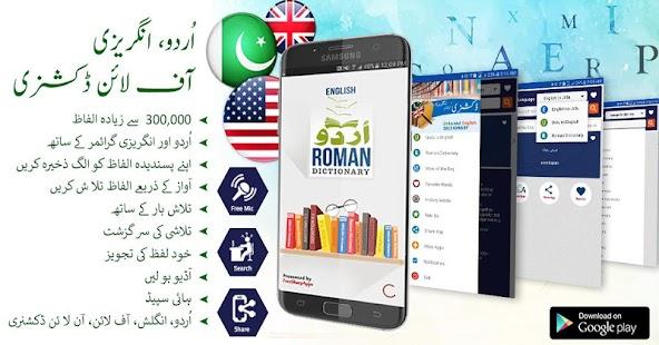 English Urdu Dictionary Offline Plus Translator Screenshot