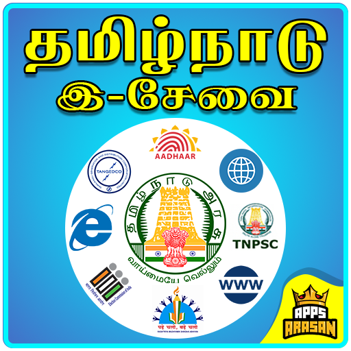 About: TN e Sevai TN EB Bill Patta Citta EC Birth All Hub