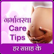 Garbhavsth Care Tips Hr Saptah ke APK