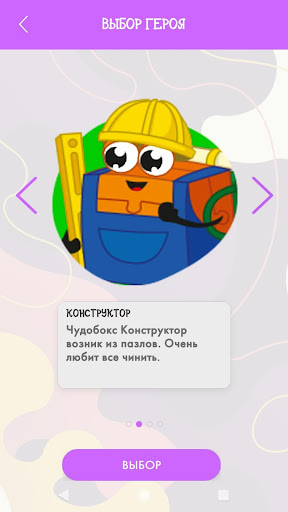 AR Chudoboxes screenshot 2