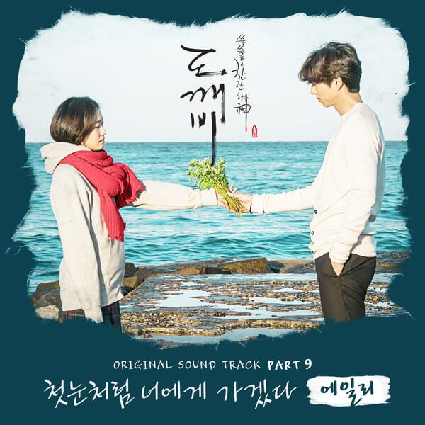 Goblin-OST-PART-9