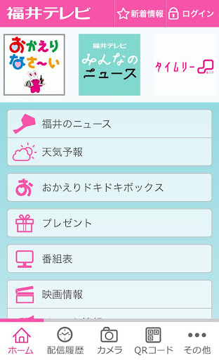 福井テレビアプリ