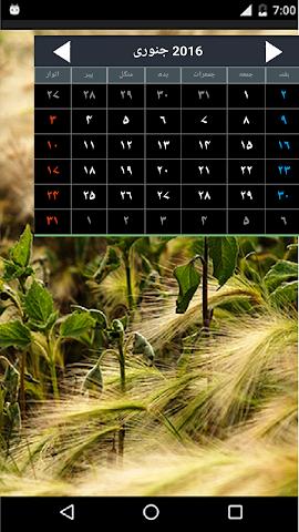 android urdu calendar 2016 Screenshot 4