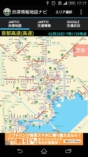 渋滞情報地図ナビ