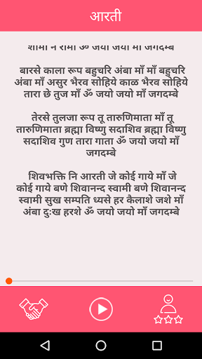 Jay Adhya Shakti Aarti HD Screenshot 4
