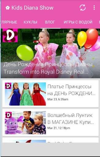 Кидс Диана Шоу screenshot