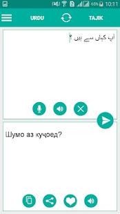 Tajik Urdu Translator - náhled