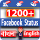 ফেসবুক best fb status quote bangla english Download on Windows