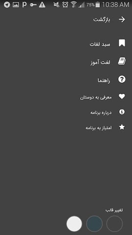android TookanDic (Persian/English) Screenshot 3