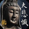 大悲懺-法鼓山 icon