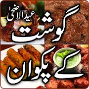 App Gosht Kay Pakwan APK for Windows Phone