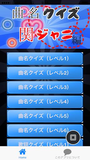 曲名クイズ関ジャニ編 ~歌詞の歌い出しが学べる無料アプリ~