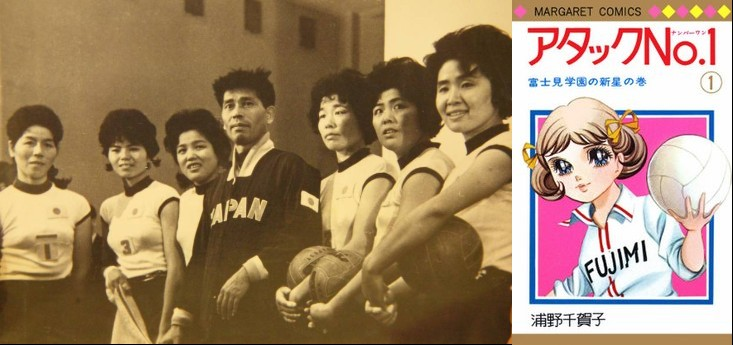Split image of an old photo of a Japanese women's volleyball team next to a manga cover featuring a girl in pigtails holding a volleyball.