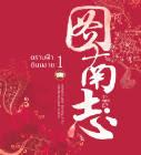 ตราบฟ้าดินมลาย เล่ม 1-3 (จบ) (นิยายจีนแปล) – จางหวั่นจือ / hongsamut.com
