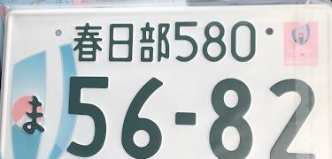 アルファベット 車 ナンバー