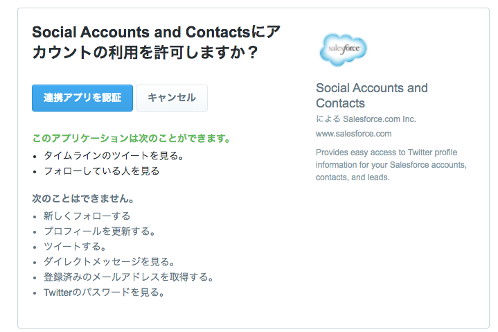 Twitterと連携する場合はアプリ認証を許可する