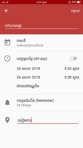 Khmer Smart Calendar image 3