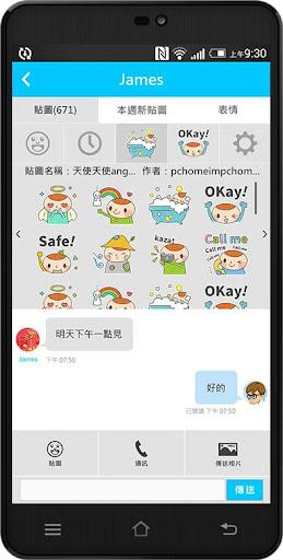PChome IM即時通訊軟體 screenshot