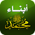 أبناء الرسول - أولاد وبنات file APK Free for PC, smart TV Download