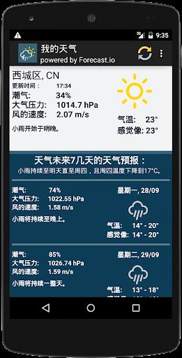 下周天气预报
