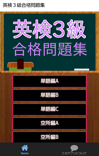 英検3級合格問題集