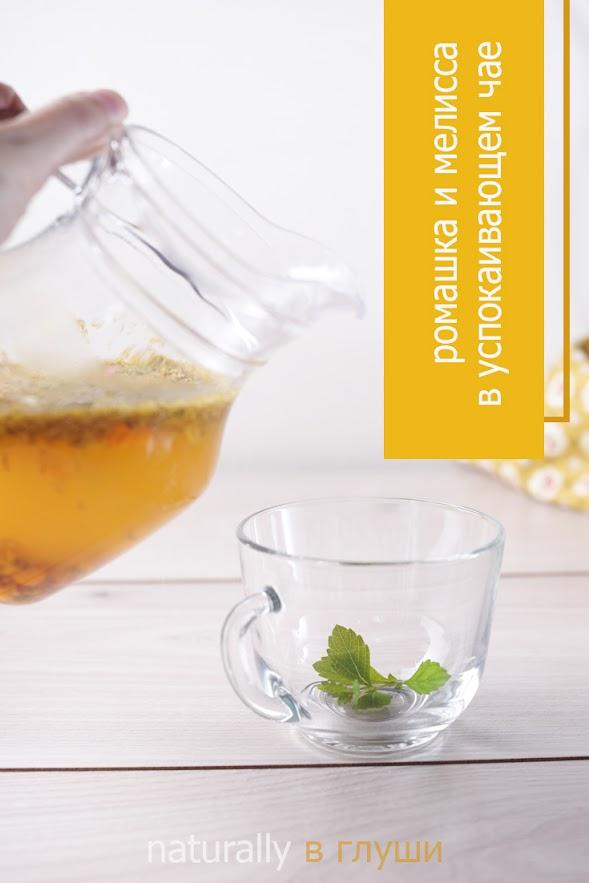 чай от простуды для кормящей мамы | Блог Naturally в глуши