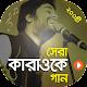কারাওকে গান ( বাংলা ও হিন্দি ) | Let's Sing Song Download on Windows