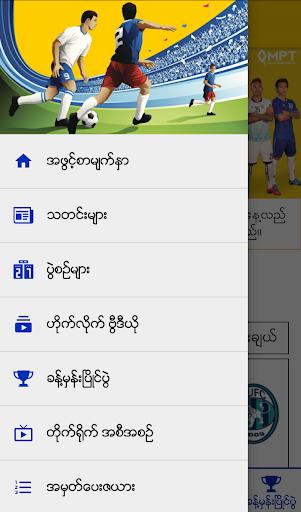 MPT MNL - Myanmar National League Official App 1.0.2 screenshots 2