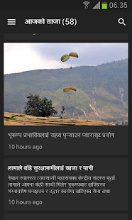 Hamro Nepal- screenshot thumbnail