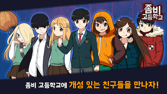 좀비고등학교 screenshot 17