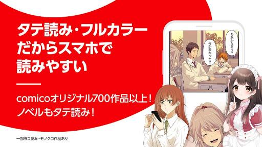 comico オリジナル漫画が毎日読めるマンガアプリ コミコ screenshot 2