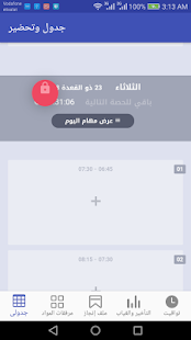 ‫جدول وتحضير‬‎- screenshot thumbnail