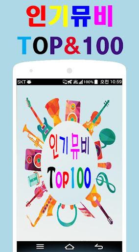 인기뮤비Top100[Kpop 가요뮤직 비디오]