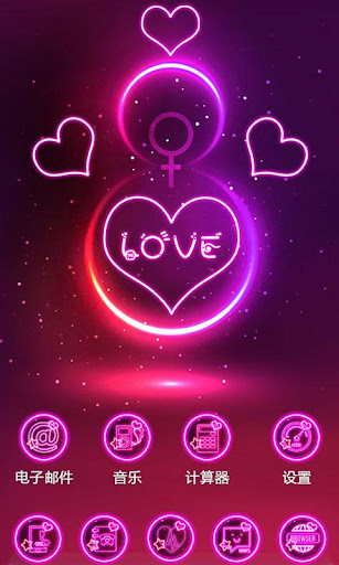 一颗爱情的心-宝软3D主题