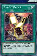 カード・アドバンス