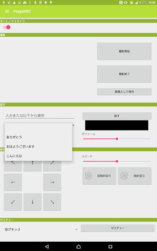 PepperRC Controller for Pepper 8.0 Windows u7528 2