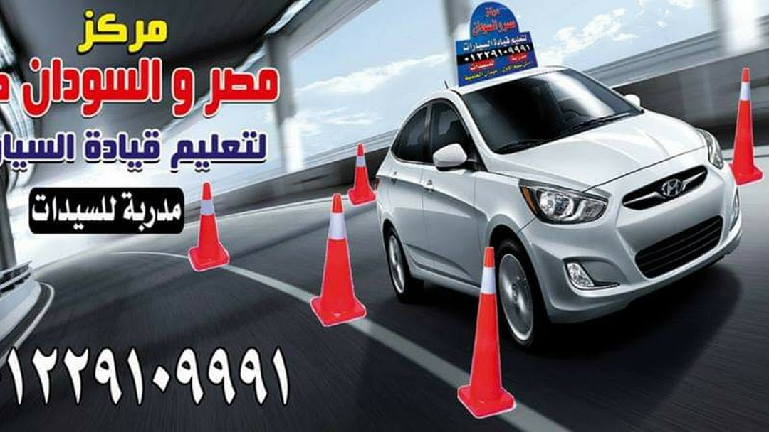 مدرسة مصر والسودان كار تعليم قيادة السيارات مدرسة