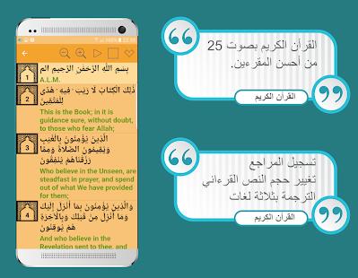 isalat quran screenshot