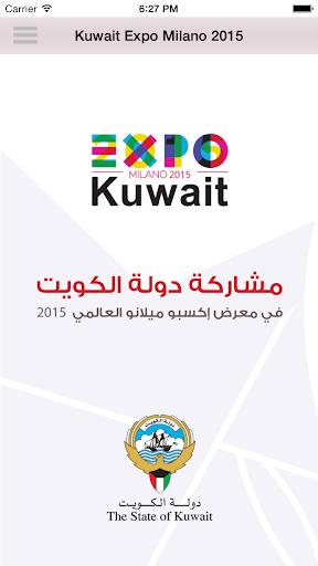 Kuwait Expo Milano 2015