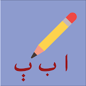 Writing the alphabet - Sindhi