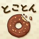 とことんドーナツ  -放置で増える癒しの無料ゲーム