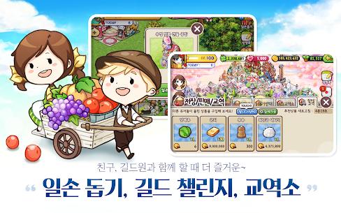 에브리타운: 친구들과 함께 농장과 마을을 경영하는 카카오게임♡ 3